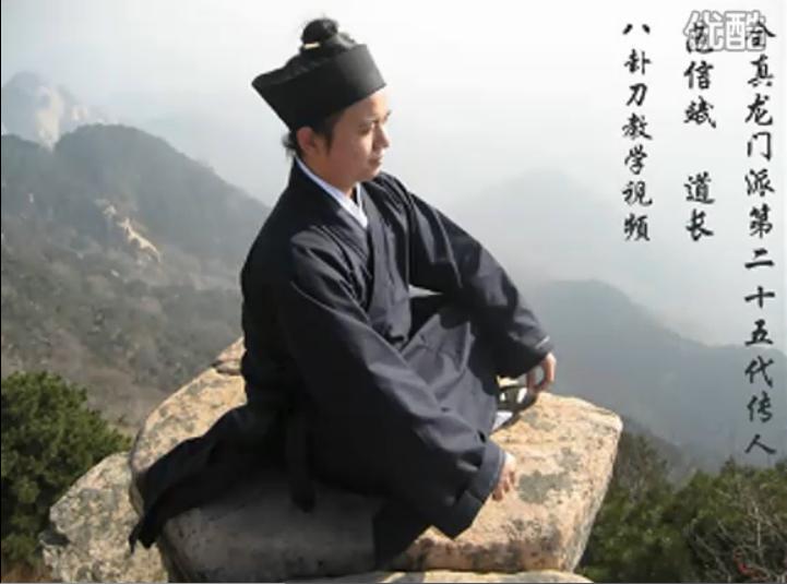 武当功夫-龙门派传人范信斌(道长)之八卦刀教学
