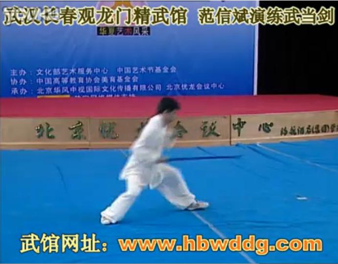 龙门精武馆-武当剑范信斌演练